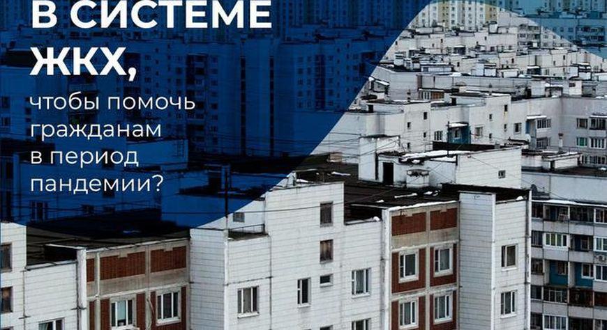 В период пандемии коронавируса в Красноярском крае поддерживают не только предпринимателей, но и простых жителей.
