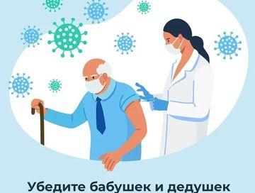 Убедите своих родных вакцинироваться!