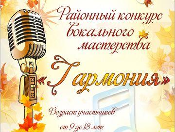 """Районный конкурс вокального мастерства """"Гармония"""""""