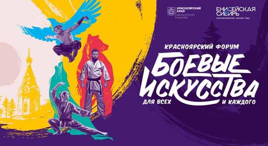 Турнир «Битва на Енисее» покажут жителям Красноярского края
