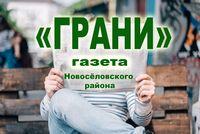 "Новосёловский район Газета ""Грани"""