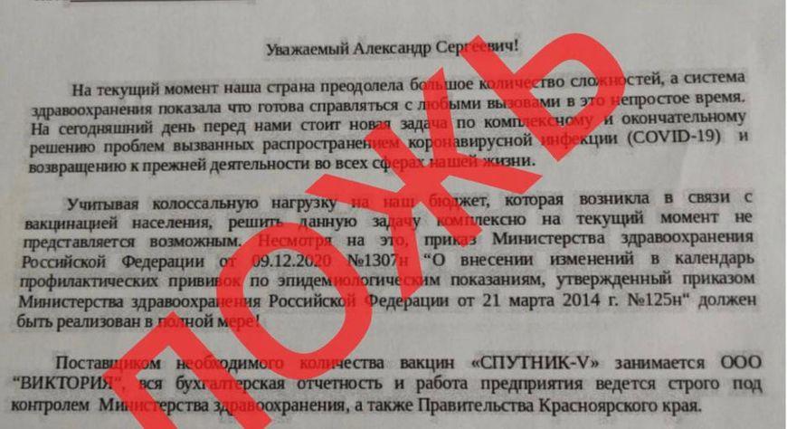 В Красноярском крае мошенники массово рассылают на предприятия письма с просьбой перевести деньги на покупку вакцины