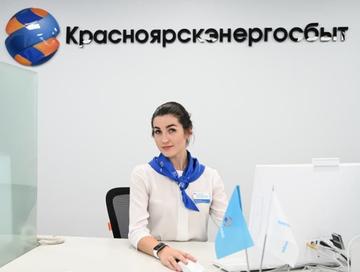 Офисы Красноярскэнергосбыта закроются на вынужденные каникулы