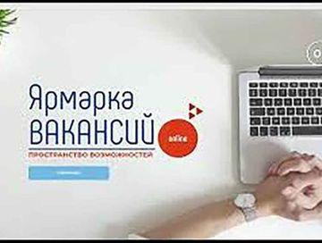 Работу мечты можно найти онлайн