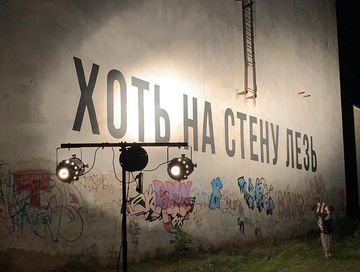 На здании молодежного центра в Канске закрасили арт-надпись «Хоть на стену лезь»
