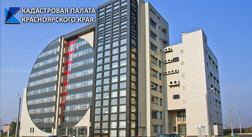 В Кадастровой палате рассказали про меры по защите сделок в электронном виде