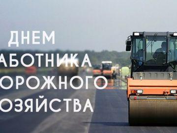 Ужурских работников дорожного хозяйства – с праздником от руководителей муниципалитета!
