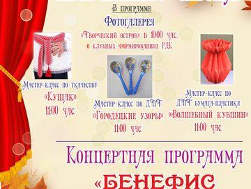 Ужурский РДК приглашает 16 октября на открытие творческого сезона