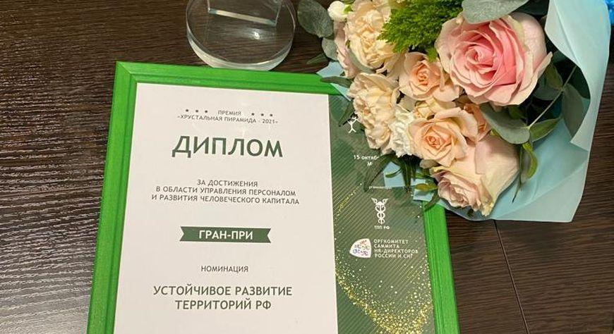 Город Норильск получил Гран-При за устойчивое развитие территории