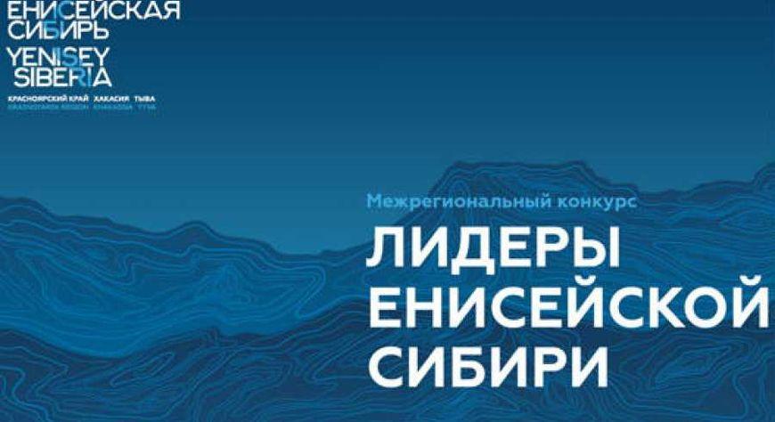 Стартовал межрегиональный конкурс «Лидеры Енисейской Сибири»