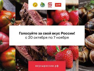 Конкурс «Вкусы России»